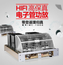 YAQIN MC 100B PSVANE KT88 Vacuum Valve Tube Push Pull Integrated Amplifier MC100B High End Professional HiFi Amp