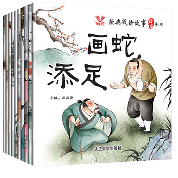 30 Books Chinese Classic idiom story book with traditional Chinese ink-wash painting kids Enlightenment books pin yin picture fish butterfly china chinese traditional patterns painting tattoo reference book