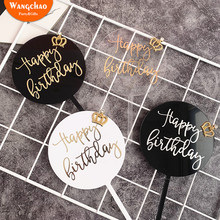 Gilding Acrylic Round Crown Happy Birthday Cake Topper King Queen Prince Princess Royal Theme Decoration Party Supplies