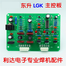 LGK Control Board Plasma Cutting Machine Circuit Board LGK Circuit Board Repair Replacement cewaal new for haier refrigerator freezer inverter board eecon qd vcc3 control board pc board professional replacement part gift
