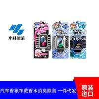 Imported from Japan Kobayashi Flower Clip Car Fragrance Auto Perfume Deodorant Deodorant Air Freshener