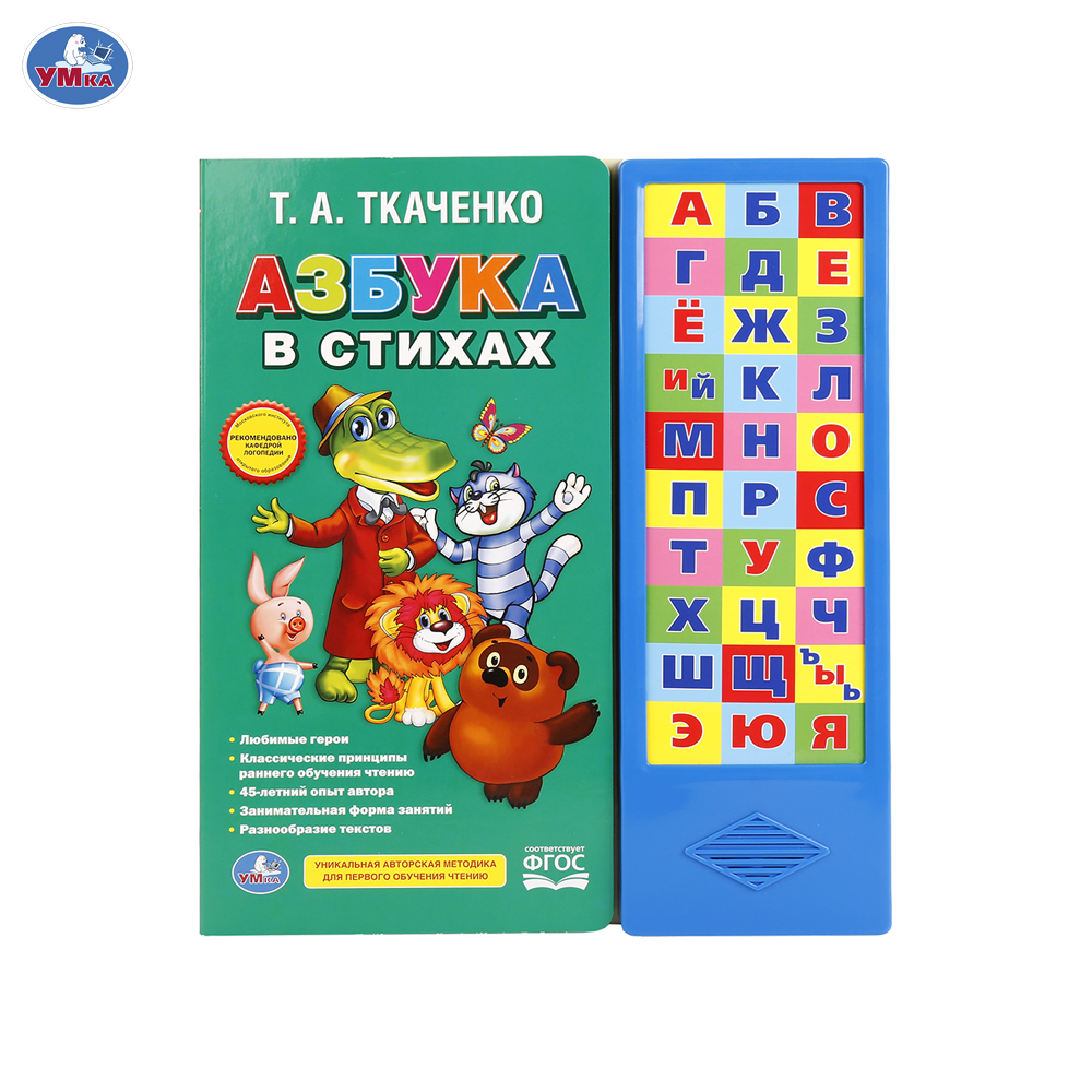 цена UMKA Card Books 244957 book poems poems voiced toy book musical for a child a boy and a girl онлайн в 2017 году