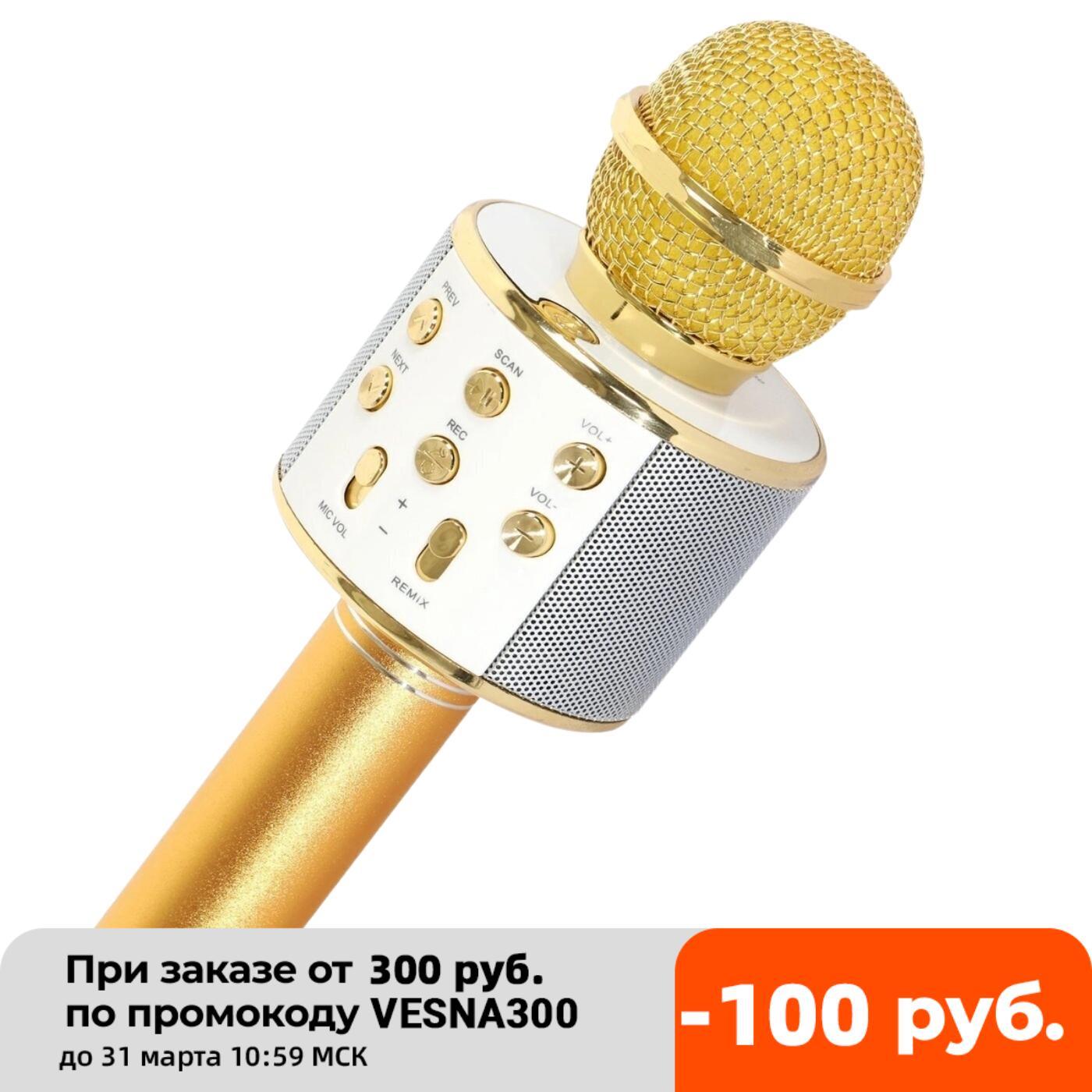 Скачать Караоке микрофон WS-858, золотой