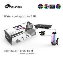Комплект жидкостного кулера bykski для процессора intel amd/комплект