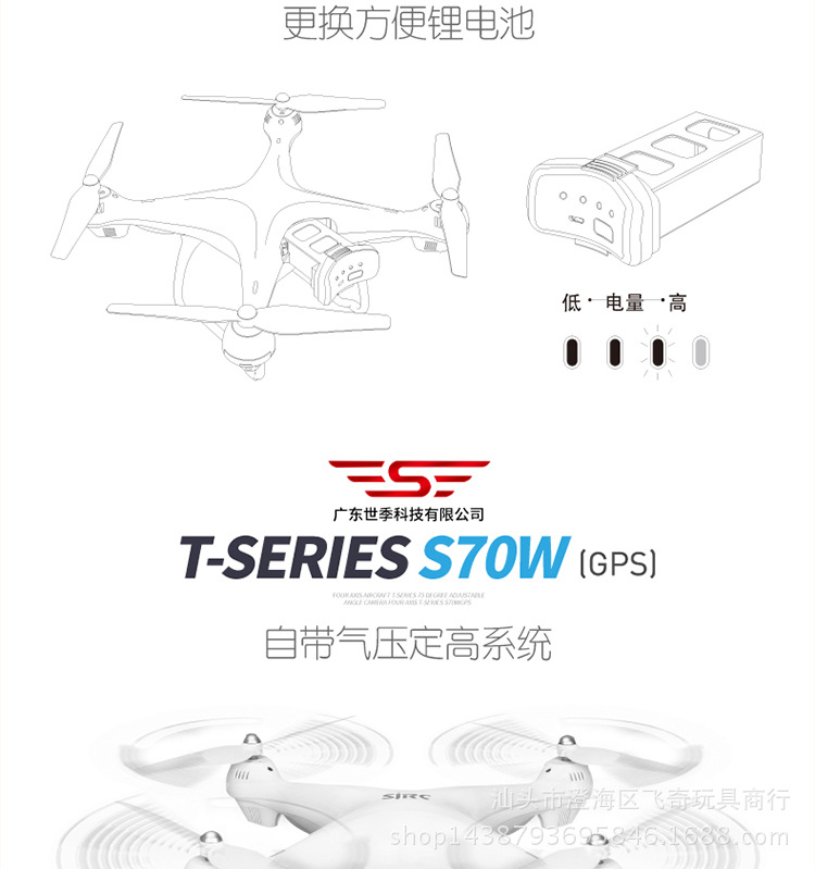 Shi Ji S70w Quadcopter 4K High-definition Aerial Photography Smart Unmanned Aerial Vehicle Double GPS Remote Control Aircraft