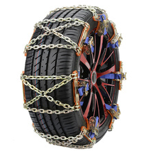 Car Anti-skid Chain Tyre Car Tire Snow Chains Emergency Chain Steel Clip-on Chain for Car Truck SUV Universal Tire Accessories