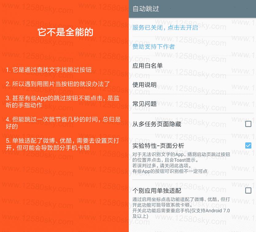 安卓自动跳过手机应用app启动广告v3.3.8