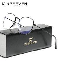 Kingseven титановый анти синий светильник мужские новые очки