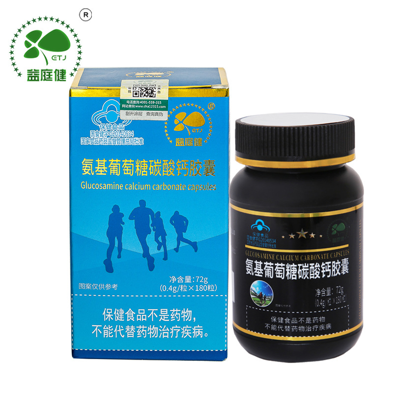 Free shipping Yitingjian glucosamine calcium carbonate capsules 180 capsules glucosamine casein phosphopeptide