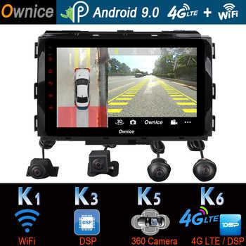 360°4×AHD Panoramic Camera Android 9.0 4G SIM 8Core 4GB+64GB SPDIF DSP CarPlay Car Player for Kia Carnival 2014-2019 GPS Radio