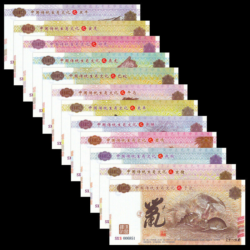 China Set 12 PCS,100 Yuan Fancy Bill, 2020, 12 Zodiac New Year , Non-monetary