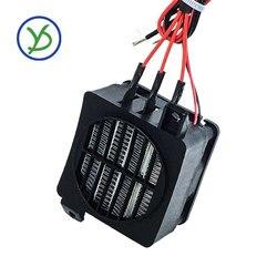 درجة حرارة ثابتة سخان كهربائي PTC مروحة ومدفأة 120 واط 12 فولت تيار مستمر التدفئة مساحة صغيرة