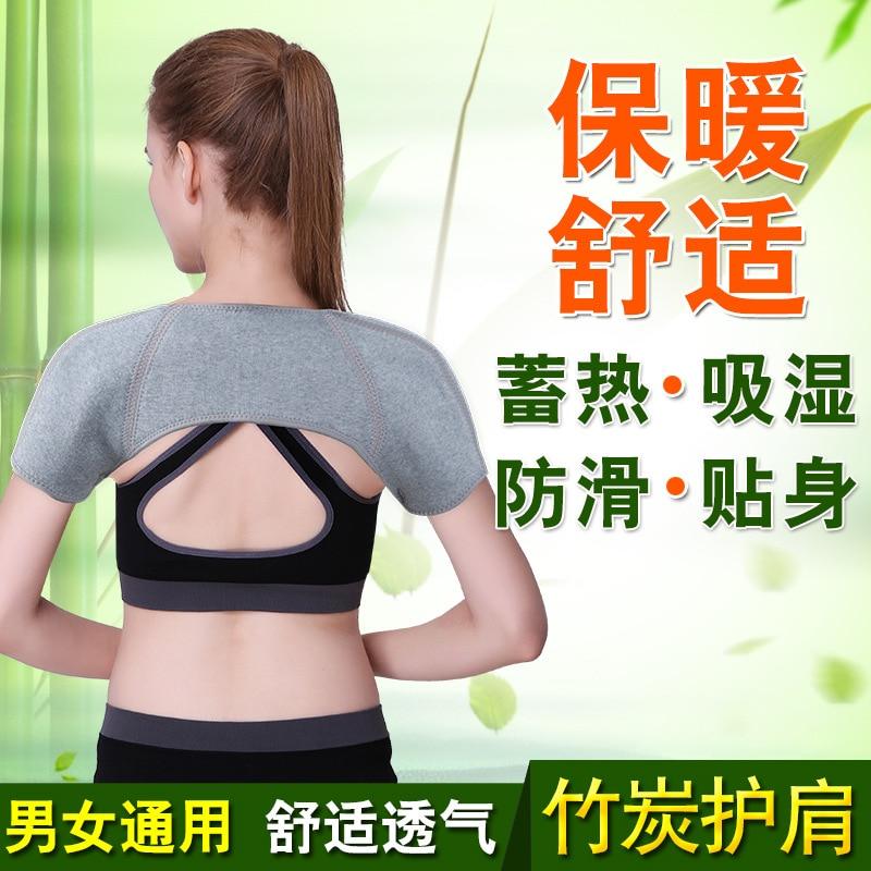 Adjustable Sports Shoulder Shield Middle-aged Cold Bamboo Charcoal Protection Shoulder Breathable Shoulder Pads