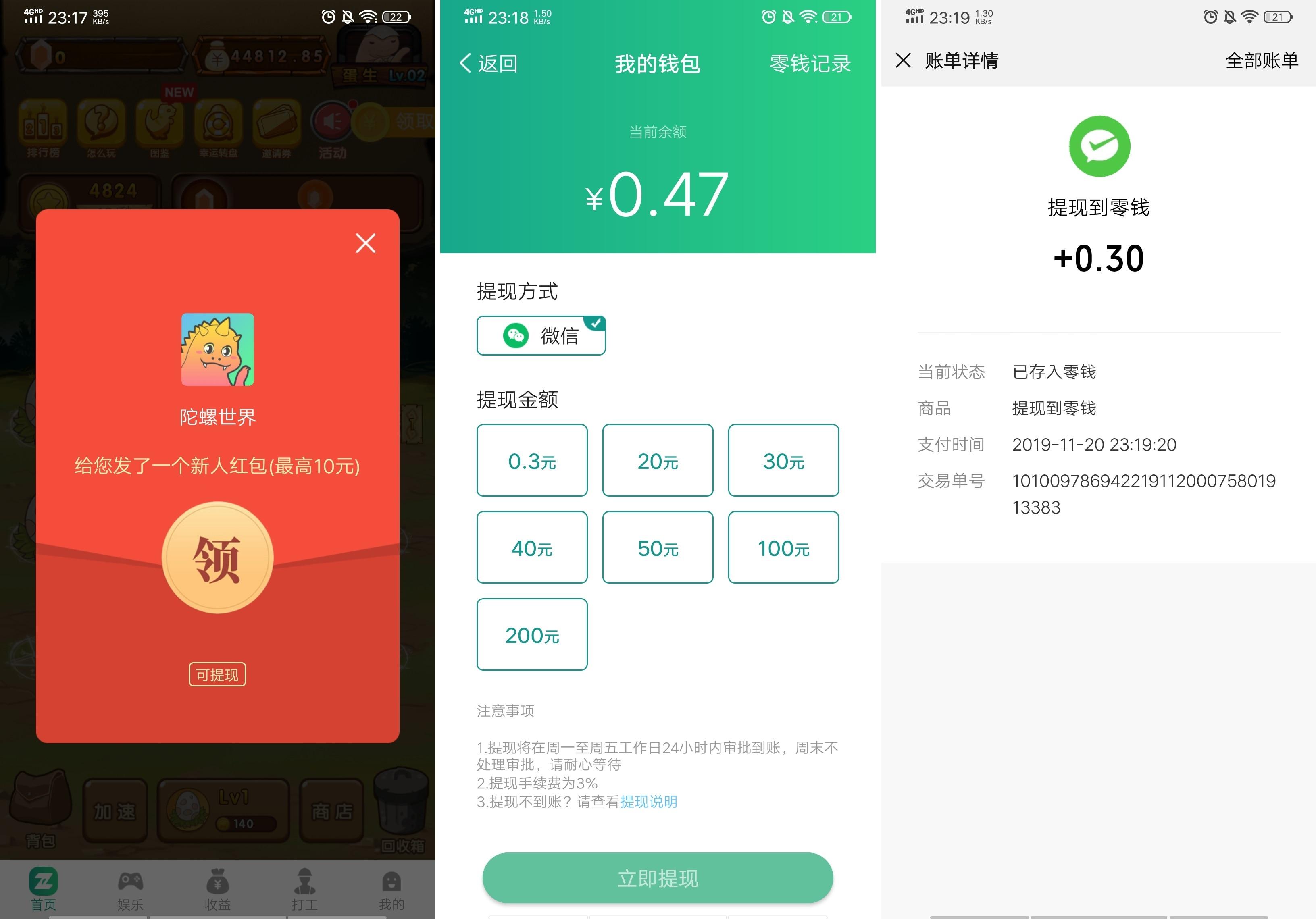 陀螺世界app真正0撸赚钱项目