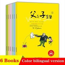 Ensemble de 6 livres chinois pour père et fils, nouveau, avec des personnages de dessins animés, avec des images