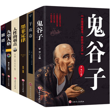 6 Book/set Communicate Psychology Book How To Win Friends And Influence People + Gui Gu Zi + Wisdom Of Wolves + Murphy's Law
