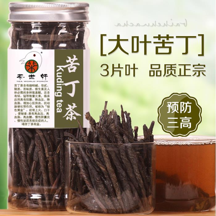 100G Organic Kuding Ku Ding Cha Natural Health Clearing Heat Lose Weight Ilex Kudingcha Skin Care DIY Raw Materials Dry Tea