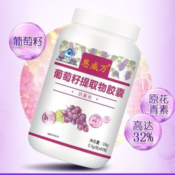 Pure Grape seed extract,Grape pip extract powder for effectively prevent brain fatigue, brain degeneration and disease