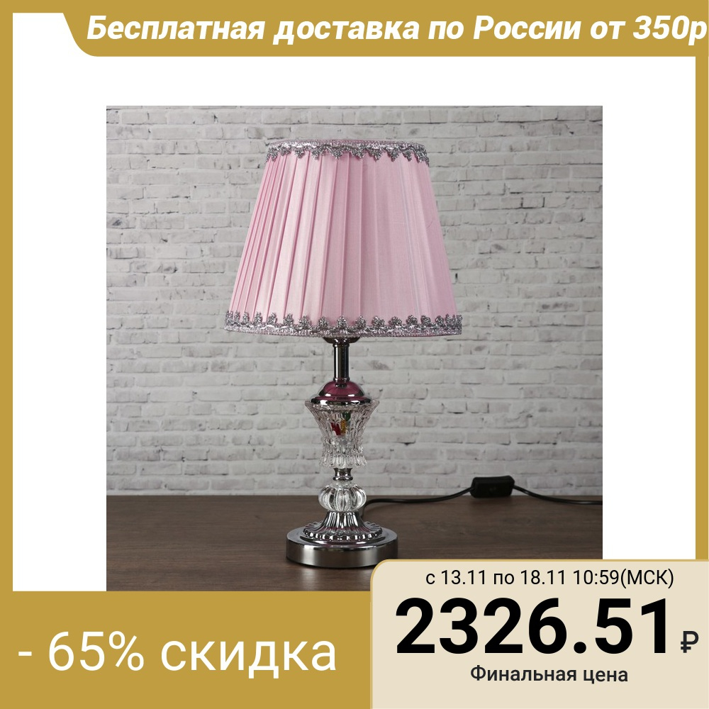 Table lamp E27 220V