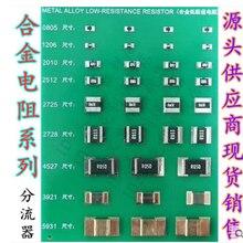 De aleación de resistencia 50 Uds 2512 2W R001 R002 R003 R004 R005 R006 R008 R010 R012 R015 R020 R025 R030 R050 1% resistencias de chip