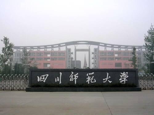 四川师范大学成考