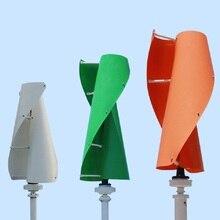 400 w/600 w VAWT אנכי רוח טורבינה גנרטור 12 v/24 v אופציונלי ספירלת 3 צבעים גנרטור עם MPPT מטען controller עבור בית