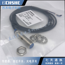 New high quality close switch MF12-D2NK/04NK three line NPN normally open anti hydroelectric sensor