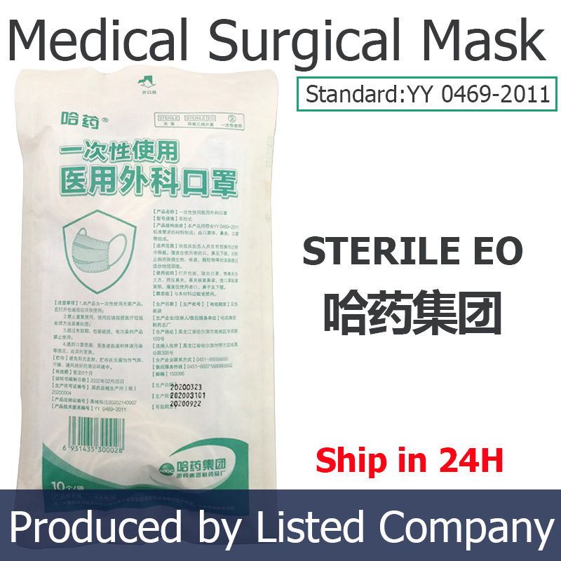 10pcs/lot Sterile EO Disposable Medical Surgical Mask Anti Germ Pollution Dustproof Meltblown Medical Masks For Doctor Nurse