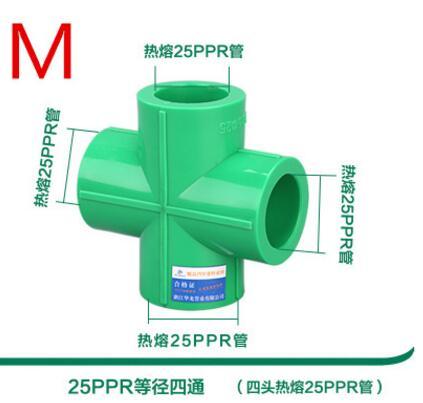 Высокое качество 4 точки 6 точек 20ppr водяная труба соединение с подогревом Fusion водонагреватель клапан воды клапаны бытовые фитинги - Цвет: M