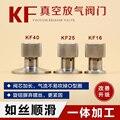 KF вакуумный клапан для накачивания  вакуумный клапан  вакуумный клапан KF16 kf25 kf40 сварной