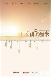 幸福59厘米之夜天使[HD高清]