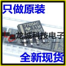 TL7705ACDR 7705AC SOP-8