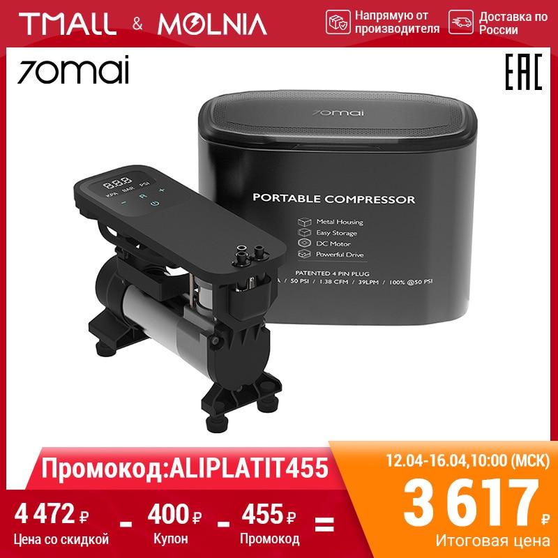70mai воздушный компрессор Цифровой портативный насос автомобильный металлической коробкой Велосипед Авто шины надувной MOLNIA