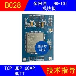 BC28 moduł NBIOT komórkowy onenet rozwój pokładzie MQTT protokół STM32 kod NB-IOT