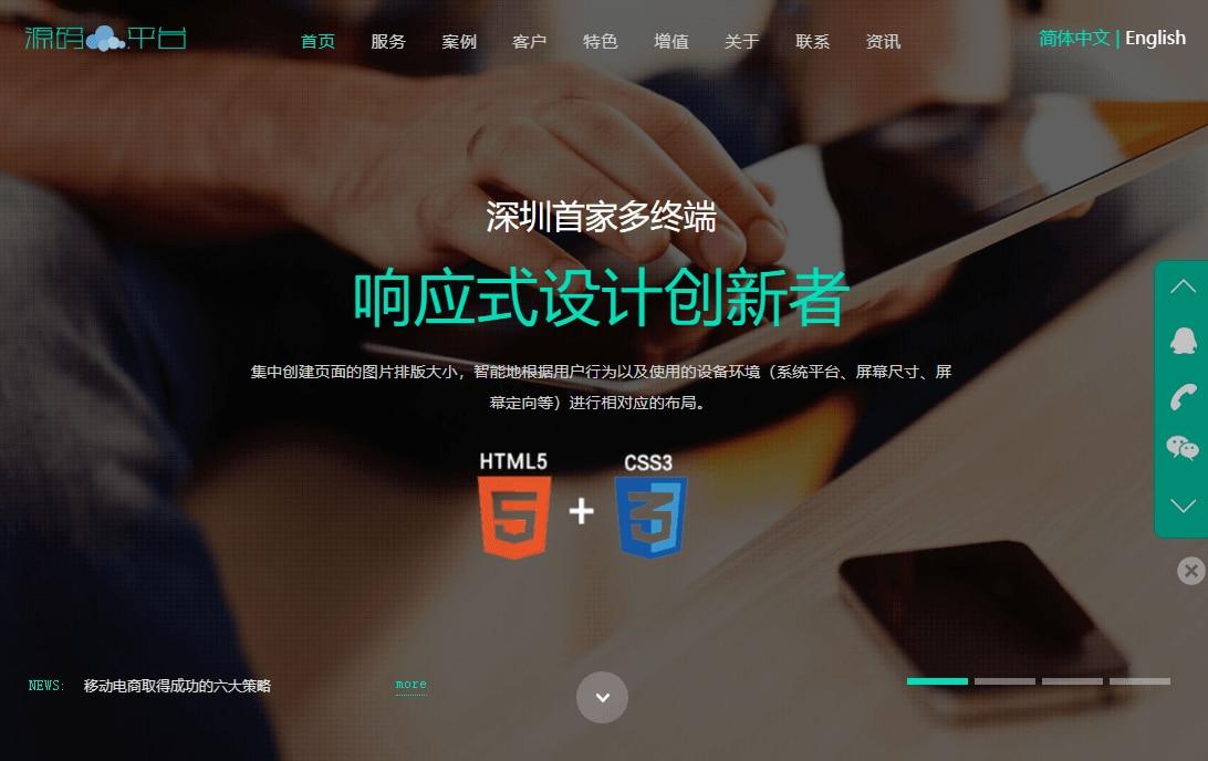 简洁大气网络建站工作室官网PHP源码