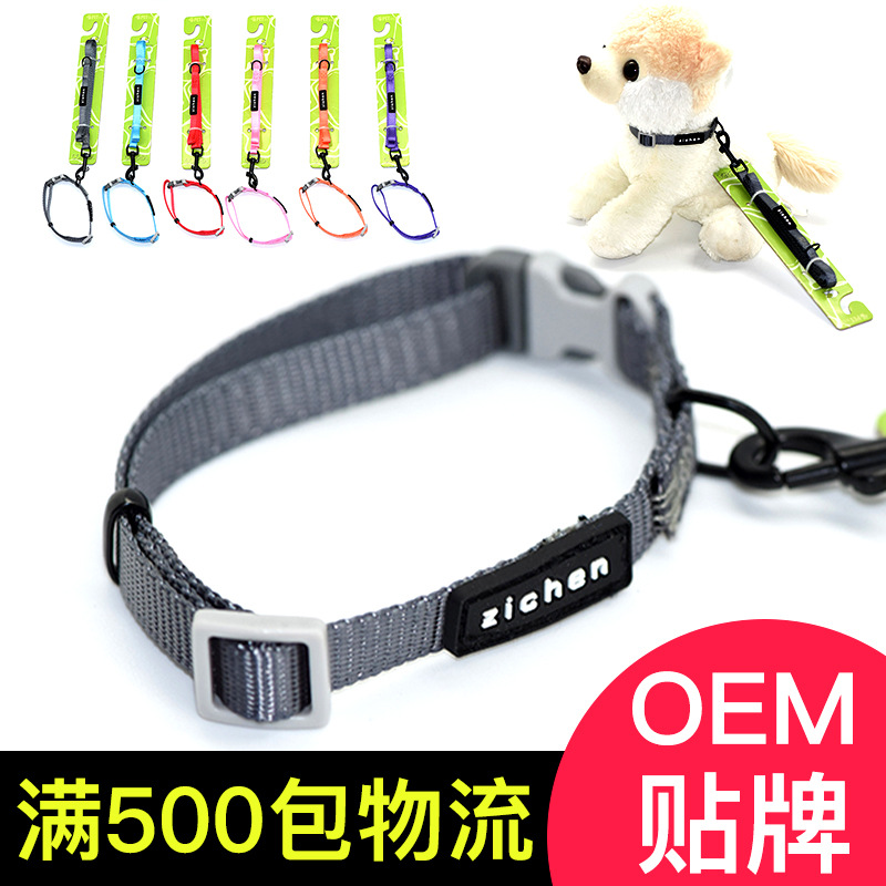 Son Chen Pet Traction Rope Dog Pulling Rope Nylon Plain Color Traction Neck Ring 12 Color Labeling Hand Holding Rope