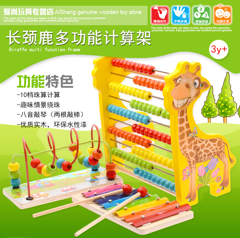 Multi-functional Wooden Bead Bead-stringing Toy Turning Plate Deer Calculation Frame Children Early Education Abacus Calculation