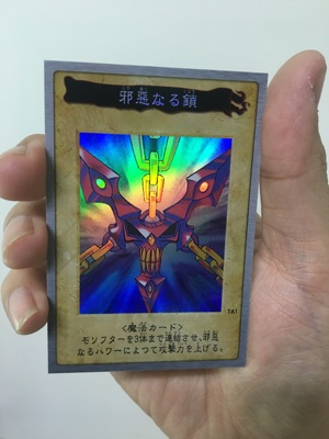 Yu Gi Oh Evil Chain Flashing BANDAI Bandai DIY Flash Card Toy Hobby Series Game Collection Anime Card
