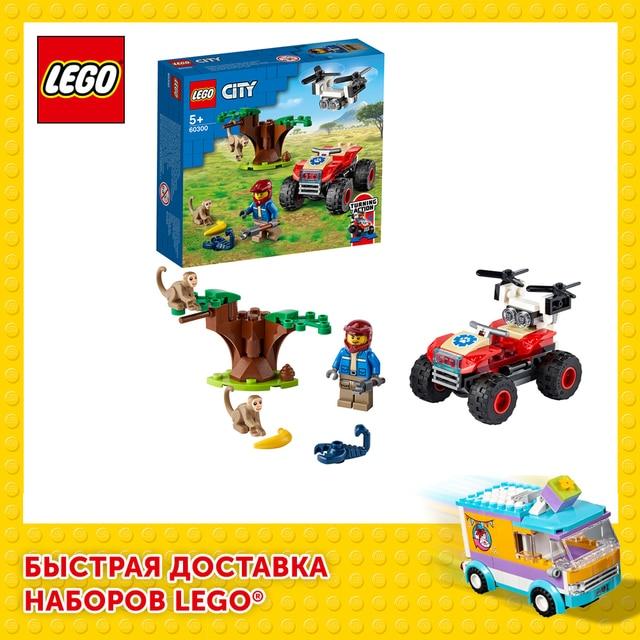 Конструктор LEGO City Stunt Спасательный вездеход для зверей 1