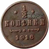 KOPECKS-Copia de monedas decorativas, rusa, 1/2, 1916