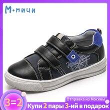 Отправить от России) MMNUN осень детская обувь кроссовки детские мода детская обувь для мальчиков Pu кожа обувь детская Возраст 4-12 Размер 27-36 ML3104