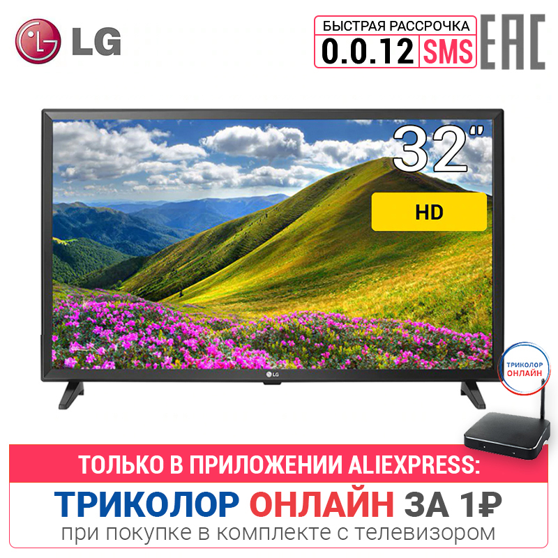 TV LED LG 32