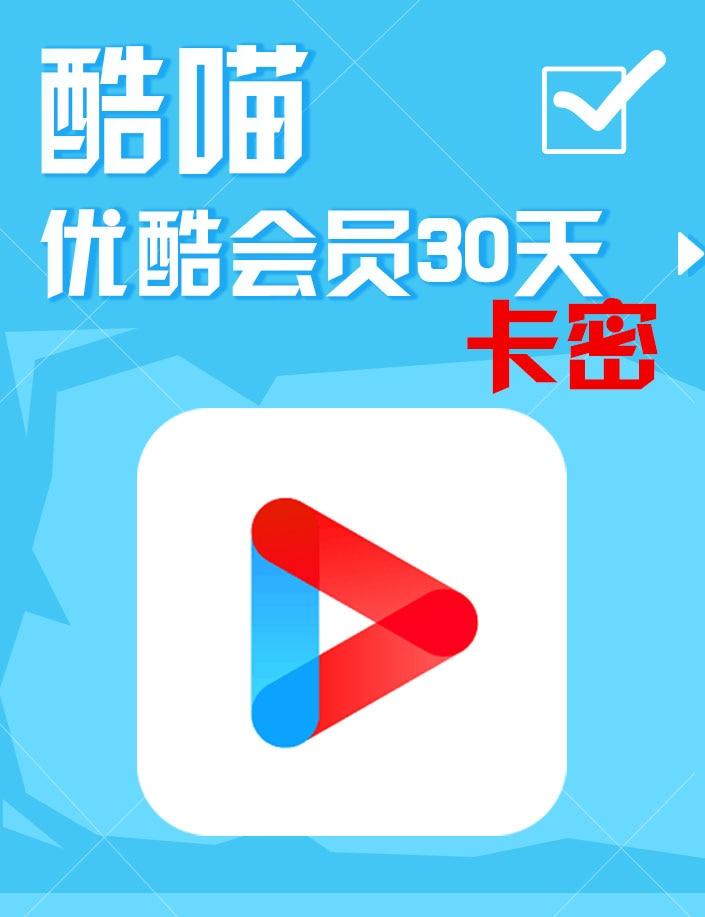 [优酷酷喵会员]30天卡密