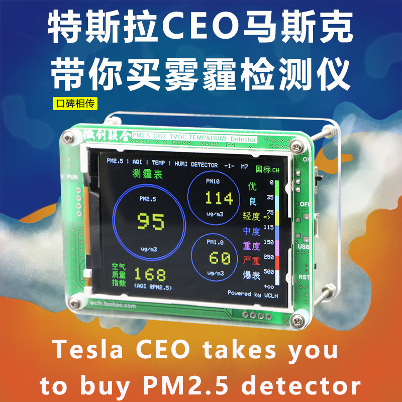 M Series Household Laser PM2.5 Detector Air Quality Monitoring Dust Smog Detector