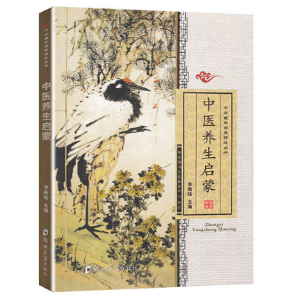 Reading Of Chinese Classics Book Enlightenment Of Health Preservation In Traditional Chinese Medicine With Pinyin