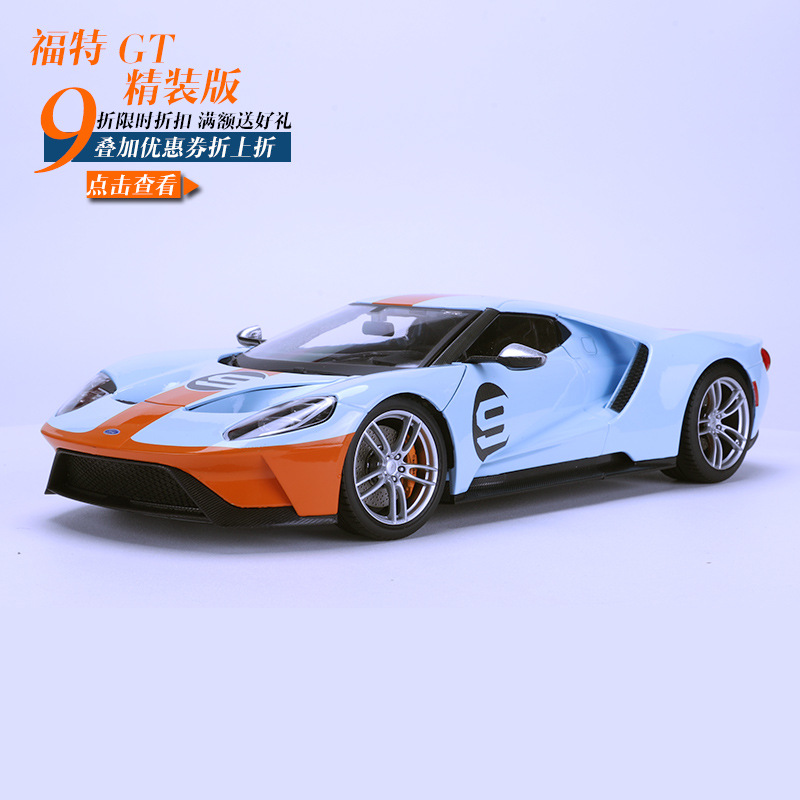 Maisto 1: 18 Ford GT Hardcover Edition Car Model Supercar Model Alloy Car Model Collection Gift