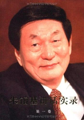 Zhu Rongji's Speech Record (Set Of 4 Volumes)