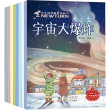 Популярная научная серия 8 книг Детская познавательная книга