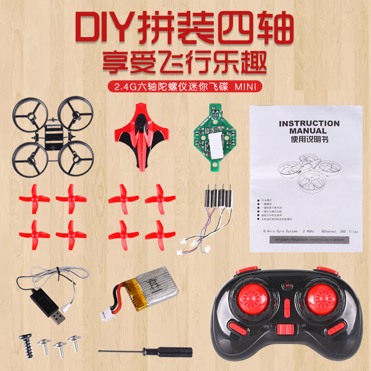 Mini Remote Control Aircraft Four-axis DIY Self-Assembly Unmanned Aerial Vehicle Aircraft Model Airplane Electric Toys Accessori