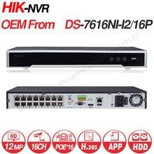 Hikvision OEM NVR DS 7616NI I2/16P (OEM Modell: DT616 V2/P16) 16CH POE NVR für POE Kamera 12MP Max 2SATA Netzwerk Video Recorder